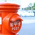 郵便物が届かない!郵便事故で紛失したときの現実的な対処法