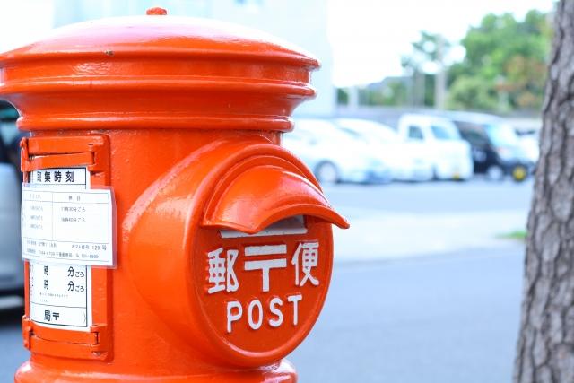 郵便物が届かない!郵便事故で紛...
