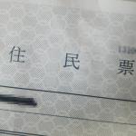 住民票や印鑑証明は、マイナンバーカードを使ってコンビニで発行するのが楽でお得!