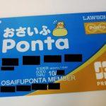 Pontaカードと「おさいふPonta」の違いとは?使いやすさとポイント還元率を徹底検証!