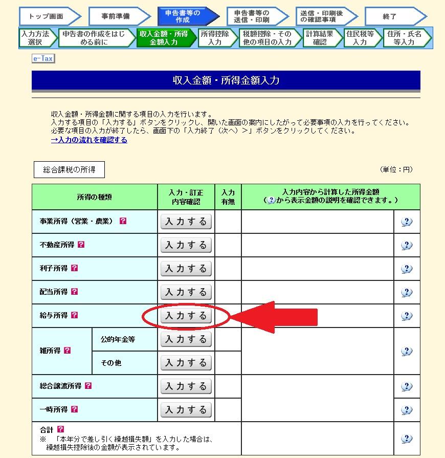 E tax やり方 ご利用の流れ 【e-Tax】国税電子申告・納税システム(イータックス)
