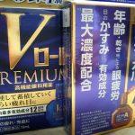 高い目薬は何が違う!?スマホ老眼に高級目薬が人気な理由を「サンテメディカルアクティブ」「Vロートプレミアム」を実際に使って検証!