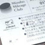 キャッシュカードで支払いができる「Jデビット(J-Debit)」!デビットカードとの違いは?