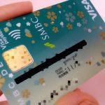 三井住友のSMBCデビット タッチ機能付きのデビットカードがものすごく便利!