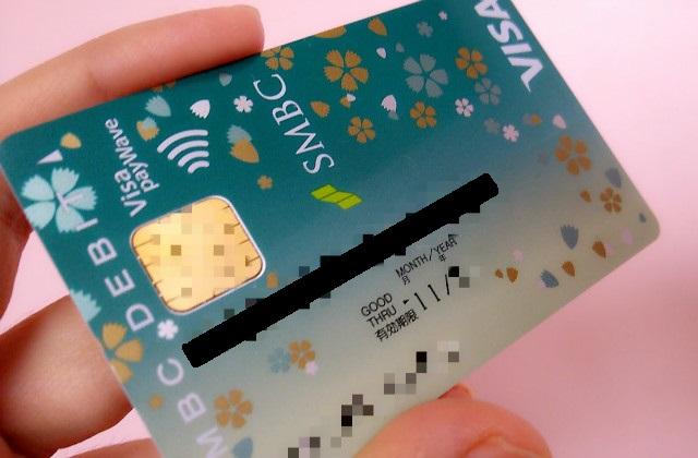 三井住友銀行 カード 使えない