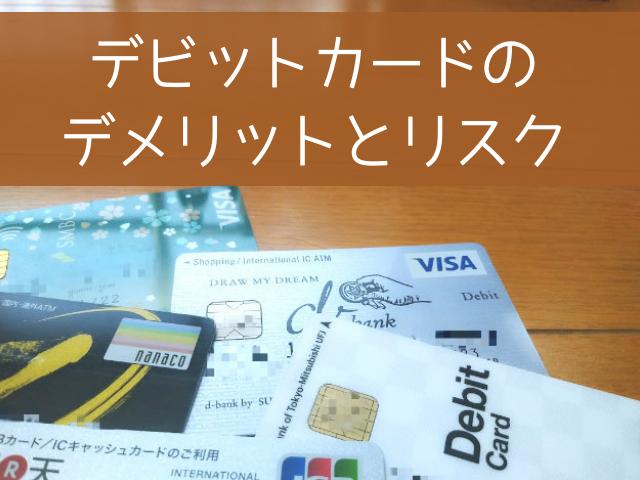 ガソリン スタンド デビット カード