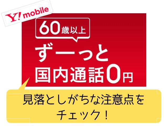 Y モバイル 60 歳